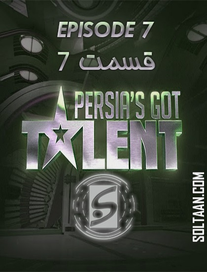 Persia's Got Talent 07