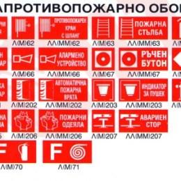 znaci_protivopovarno_oborudwane-300x300