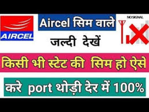 How To Generate Aircel UPC Code Online