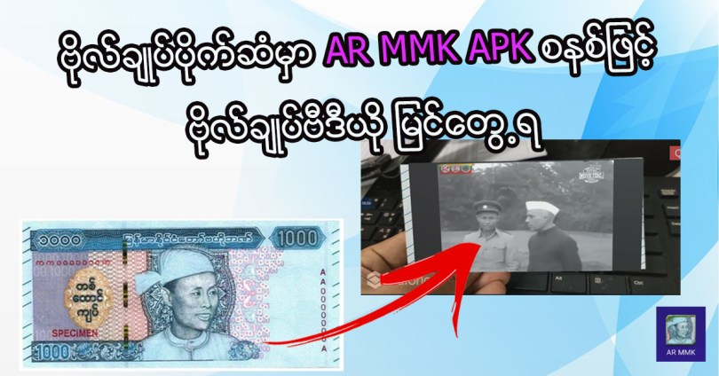Ar MMK Apk Download For Android, ios & Pc