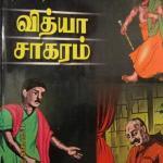 வடுவூர் துரைசாமி ஐயங்காரின் 'வித்யா சாகரம்'