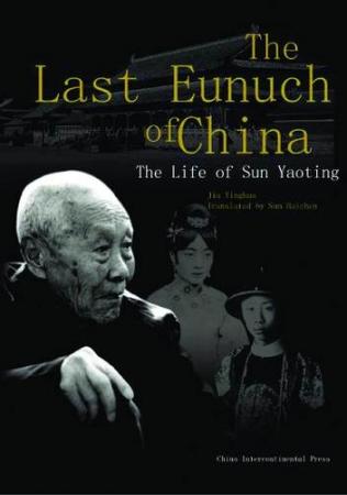 4569_the_last_eunuch