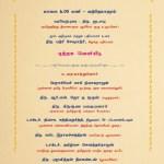 'உடையும் இந்தியா?' புத்தக வெளியீட்டு விழா அழைப்பிதழ்