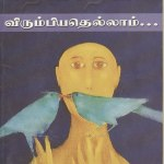 கவிதையும், கருணையும் - தேவதேவனின் படைப்புலகம்