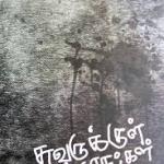 தமிழ் இலக்கியம் – ஐம்பது வருட வளர்ச்சியும் மாற்றங்களும் – பகுதி 3