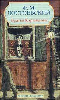 Russia_Fyodor._Dostoevski__Brothers_Karmazov_Bratya_Karamazovy.Books