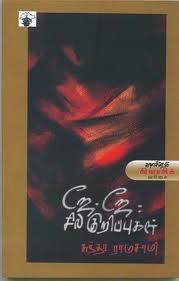 JJ_Sila_Kurippugal_Sundara_Ramasamy_Kalachuvadu_Classics_SuRa_Authors_Tamil_Books