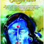 கண்மணி குணசேகரனின் 'அஞ்சலை'