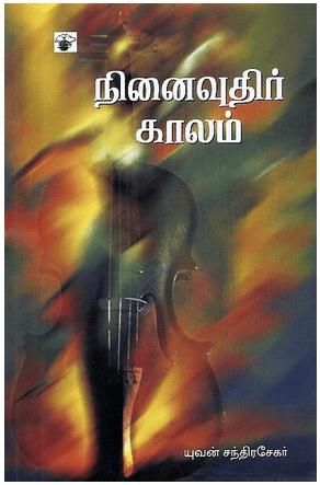 Ninaivu_Uthir_Kaalam_Yuvan_Chandrasekar_Story_Fiction_Novels_Poets_Kalachuvadu
