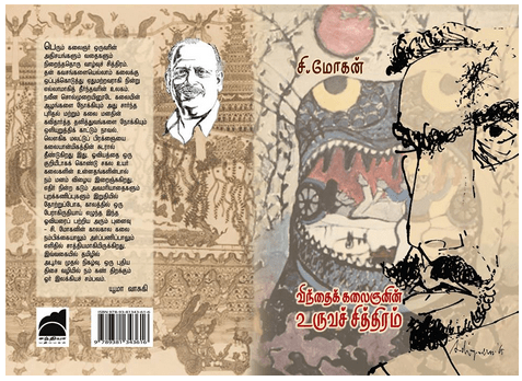 Sandhya_C_Mohan_Tamil_Novels_Fiction_Literature_Vindhai_kalaijan_Uruva_Chithiram_Books_Read