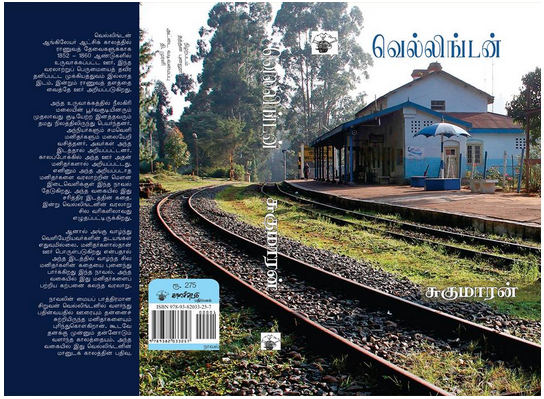 Wellington_Sugumaran_Kaalachuvadu_Novels_Fiction_Story