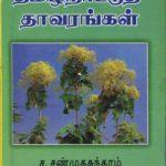 3_TamilNadu_Plants