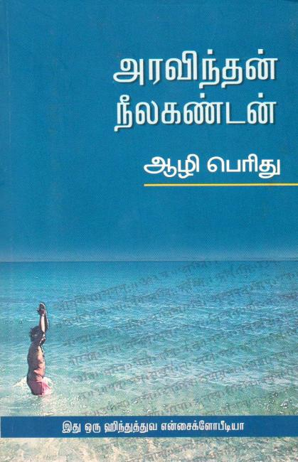 aazhi perithu