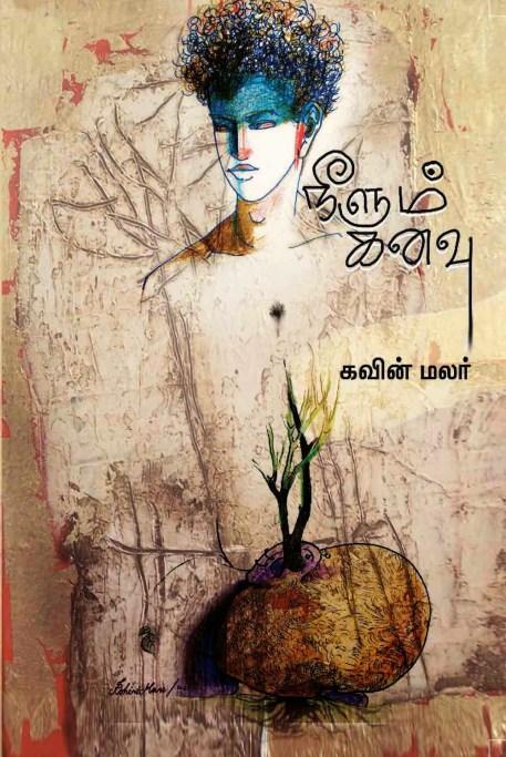 Neelum-Kanavu---Kavin-Malar_Shorts_Story_Collections_KavinMalar_Books_Authors_Tamil_Fictions