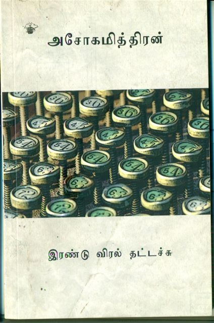 Asokamitran Irandu viral Thattachu Short Story Collections Book Kaalachuvadu