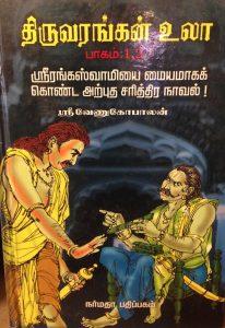 Thiruvarangan-Ula_Sri_Venugopal_Pushpa_Thangadurai_Srirangam_Trichy_Vaishnavism_Perumal_Narayana