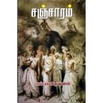 சஞ்சாரம் - நாவல் விமர்சனம்