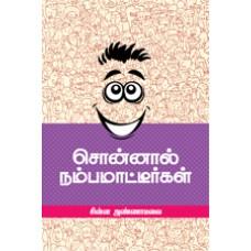 Sonnaal-Nambamaattirgal-228x228