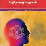 ஆலவித்தில் ஆல் ஒடுங்குதல்: 'இந்திய அறிதல் முறைகள்'