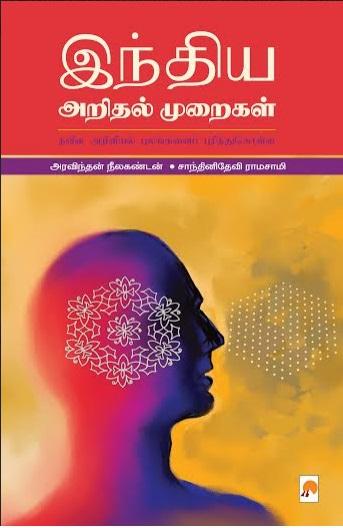 Aravindhan_Neelakandan_Saandhini_Ramasamy_india_arithal_Muraigal