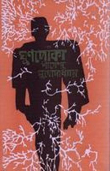 This image has an empty alt attribute; its file name is GhunPokha_GhoonPogaa_Shirshendu-Mukhopadhyay_Sahitya_Akademi_Academy_Academi_Bengali_Writers_Authors-387x600.jpg