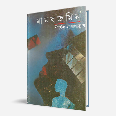 This image has an empty alt attribute; its file name is ManabJibon_Shirshendu-Mukhopadhyay_Sahitya_Akademi_Academy_Academi_Bengali_Writers_Authors.jpg
