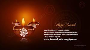 Karthigai Deepam SMS IMages