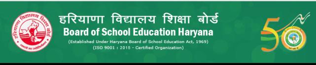 Haryana BSEH D.El.Ed Examination 2019