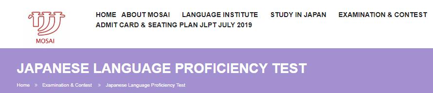 Japanese Language Proficiency Test 2019