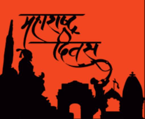 Maharashtra Day Marathi Wishes 2020