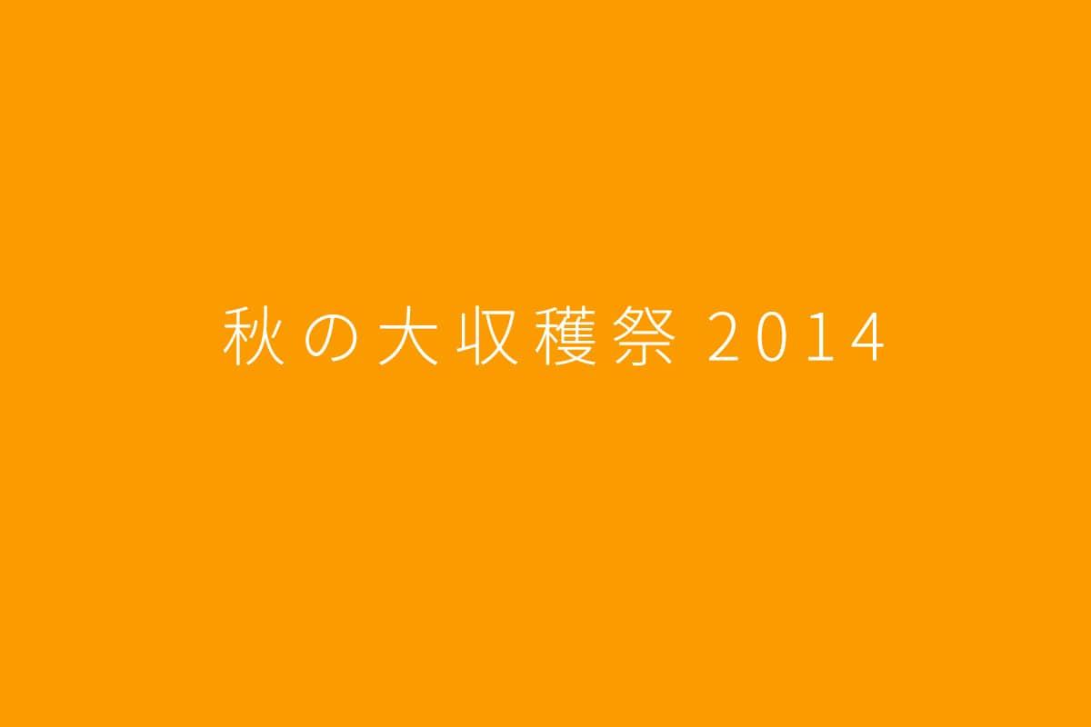 秋の収穫祭2014 – 食べる田んぼアート