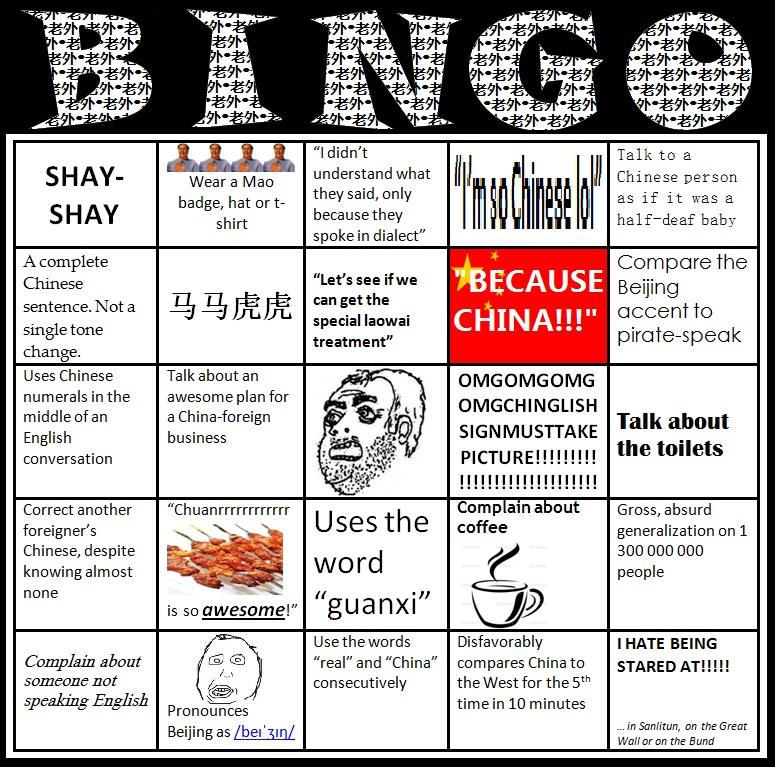 Laowai Bingo