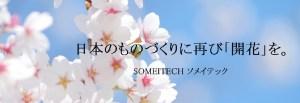 日本のものづくりに再び開花を