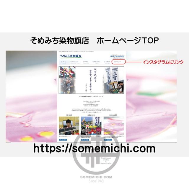 そめみち染物旗店HP TOP