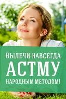 Как вылечить астму?