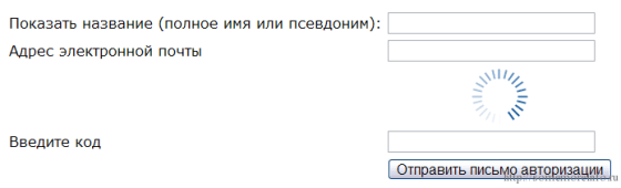 Форма регистрации на сервере spamcop