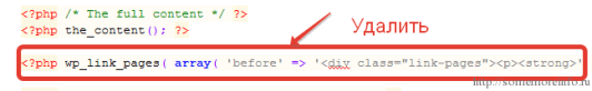 Изменение файла single.php