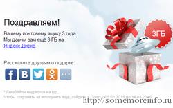 Подарок от Яндекс Диска
