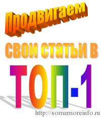 Продвижение статьи в ТОП-1
