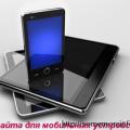 Оптимизация сайта для мобильных устройств