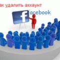 Как удалить аккаунт Facebook?