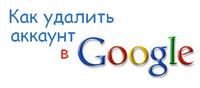 Как удалить аккаунт в Google?