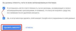 Удалить аккаунт Google