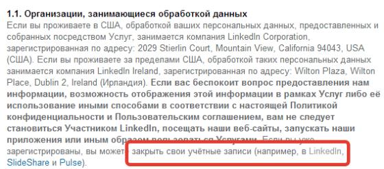 Закрыть учетную запись в Linkedin