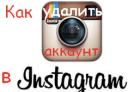 Как удалить аккаунт в Instagram