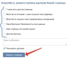 Удалить аккаунт в Вконтакте