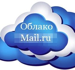Бесплатное облако Mail.ru