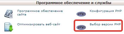 Выбор версии PHP в панели хостинга