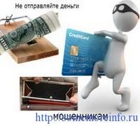 Не отправляйте деньги мошенникам