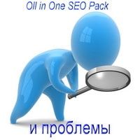 Плагин Оll in One Seo Pack и проблемы